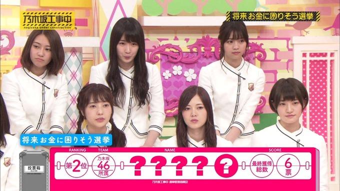 乃木坂工事中 将来こうなってそう総選挙2017⑦ (3)