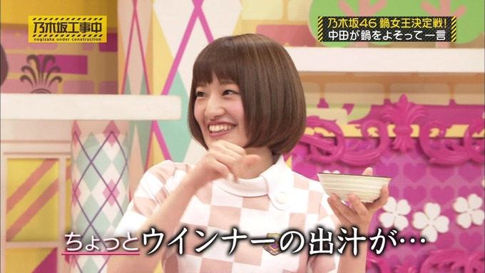 乃木坂工事中 鍋女王決定戦2⑭ (16)