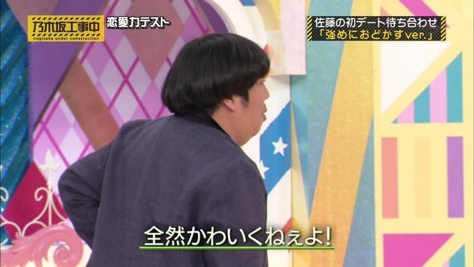 乃木坂工事中 恋愛模擬テスト⑰ (57)