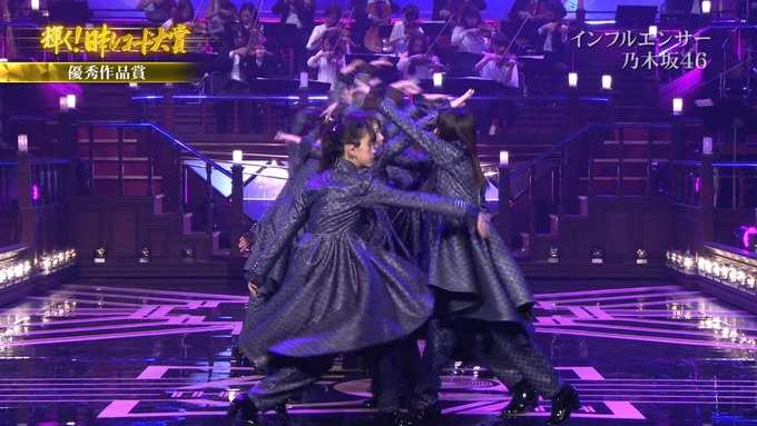 30 日本レコード大賞 乃木坂46 (118)