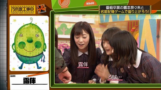 乃木坂工事中 橋本奈々未「ボードゲーム部」ナンジャモンジャ (126)