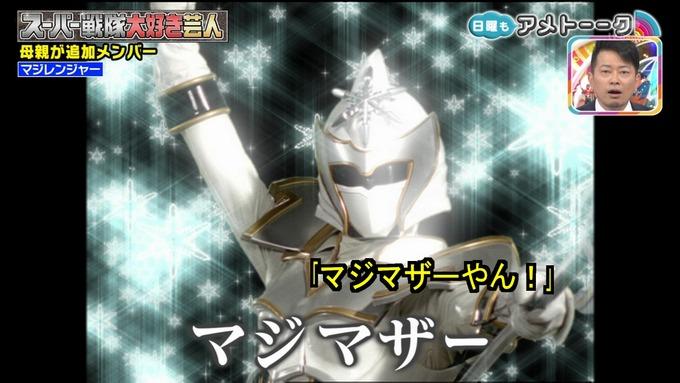 アメトーク 戦隊 井上小百合③ (96)