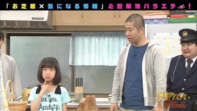 澤部と心配ちゃん 5 星野みなみ (95)
