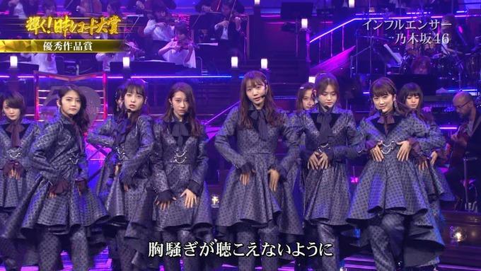 30 日本レコード大賞 乃木坂46 (80)