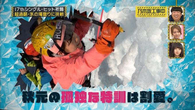 乃木坂工事中『17枚目シングルヒット祈願』氷の滝登り(33)