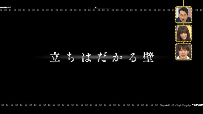 乃木坂工事中『17枚目シングルヒット祈願』氷の滝登り(53)