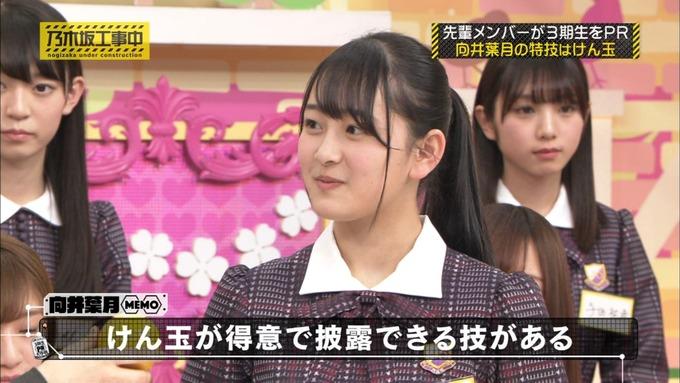 乃木坂工事中 齋藤飛鳥が向井葉月を紹介 (58)