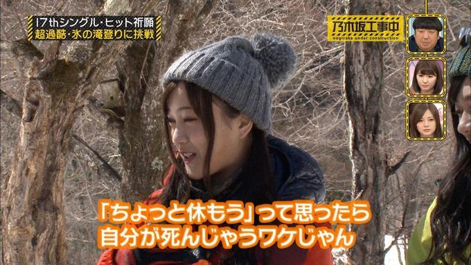 乃木坂工事中『17枚目シングルヒット祈願』氷の滝登り(22)