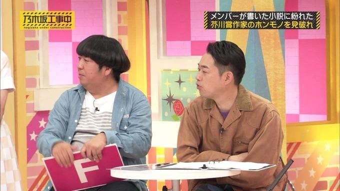 乃木坂工事中 センス見極めバトル⑧ (96)