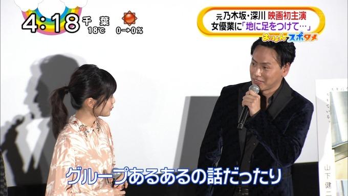 31 深川麻衣 映画初主演 (12)