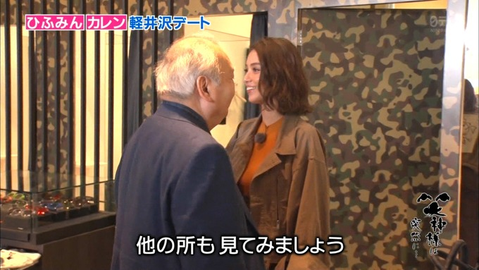 25 笑神様は突然に 伊藤かりん (27)