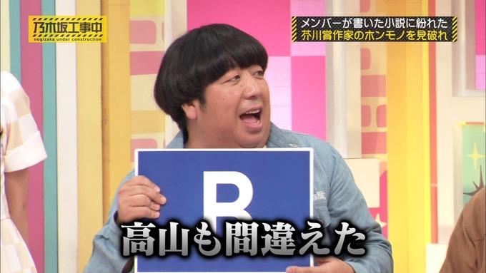 乃木坂工事中 センス見極めバトル⑨ (16)