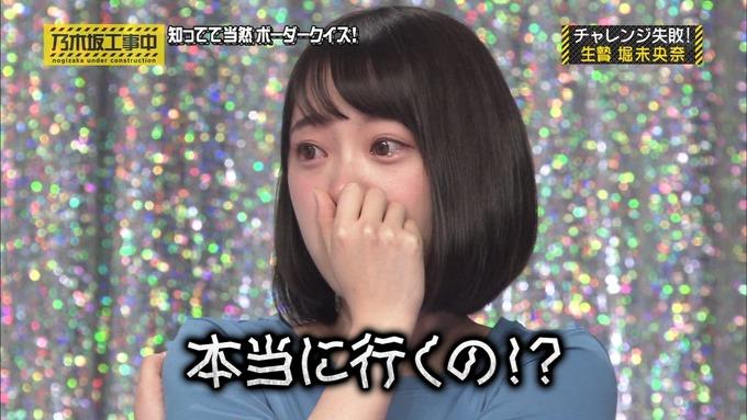 乃木坂工事中 ボーダークイズ⑨ (100)