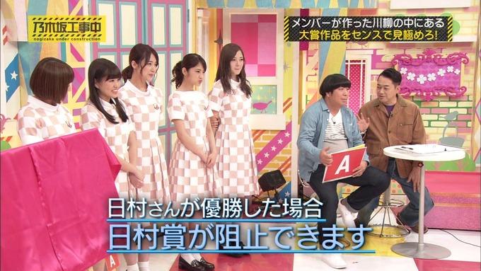 乃木坂工事中 センス見極めバトル② (18)