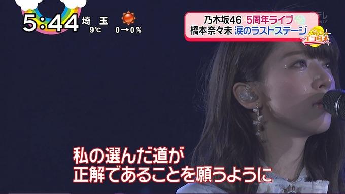 橋本奈々未卒業コンサート『おはよん』 (2)