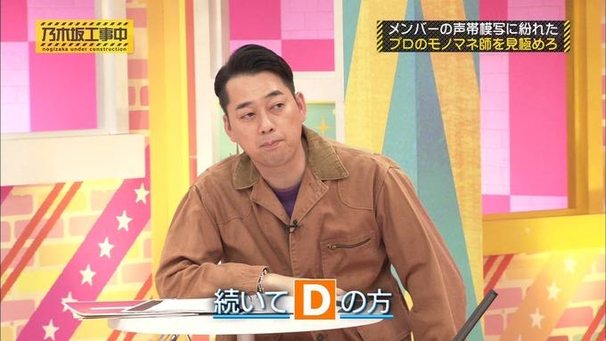 乃木坂工事中 センス見極めバトル⑩ (117)