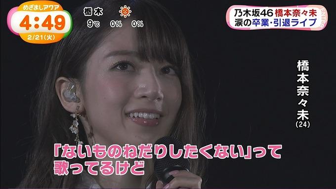 めざましアクア『橋本奈々未卒業コンサート』 (17)