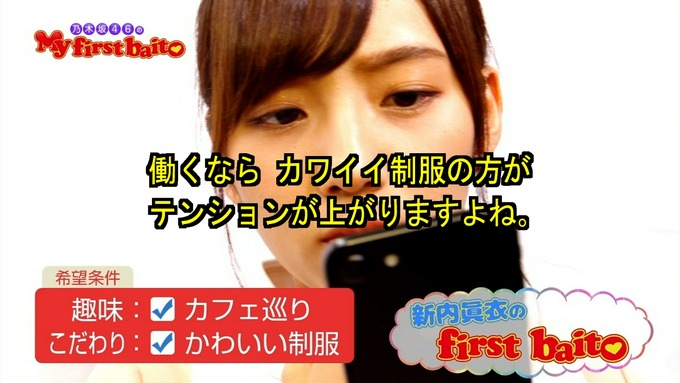Mt first baito 新内眞衣① (3)