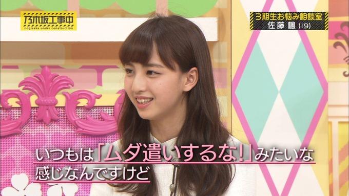 乃木坂工事中 3期生悩み相談 佐藤楓 (32)