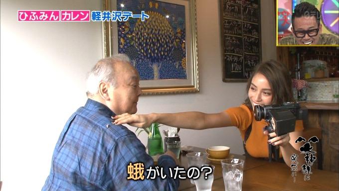 25 笑神様は突然に 伊藤かりん (37)