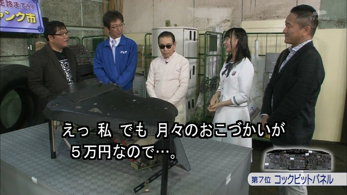 23 タモリ倶楽部 鈴木絢音① (52)