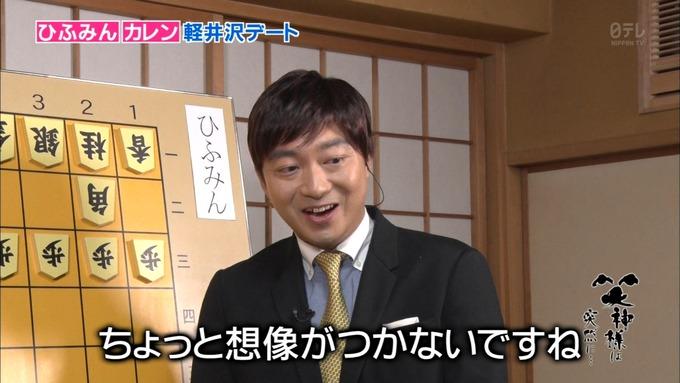 25 笑神様は突然に 伊藤かりん (4)