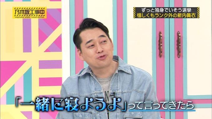 乃木坂工事中 将来こうなってそう総選挙2017⑤ (21)