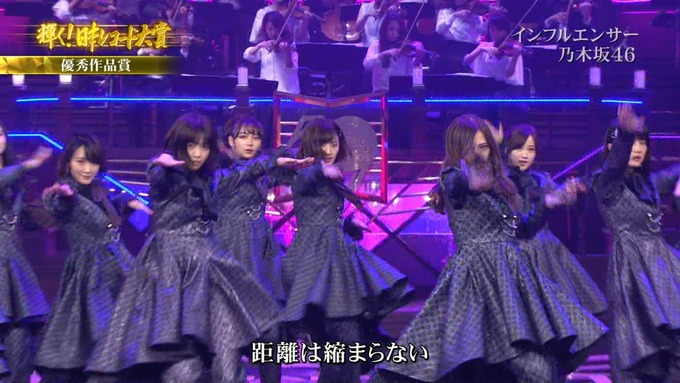 30 日本レコード大賞 乃木坂46 (133)