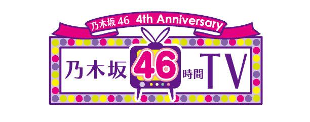 乃木坂46時間テレビ