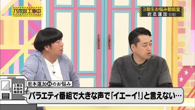 乃木坂工事中 3期生悩み相談 岩本蓮加 (4)