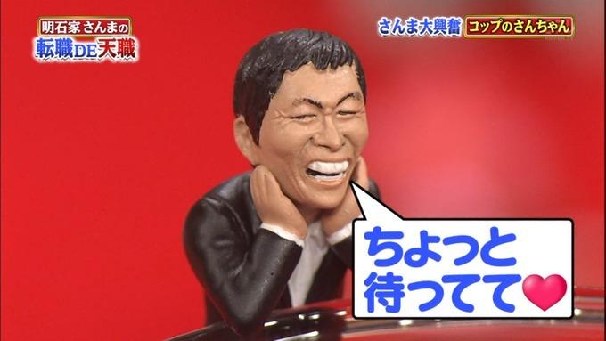 さんまの転職DE天職 生駒里奈 齋藤飛鳥 ふち子 (11)