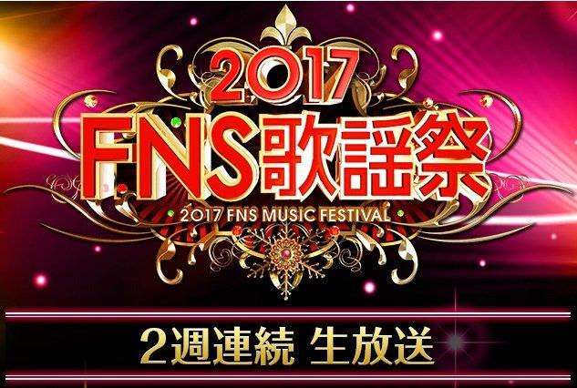 FNS歌謡祭2017 乃木坂46(1)