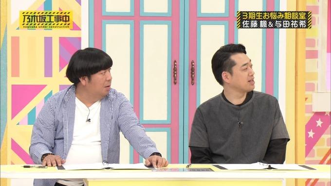 乃木坂工事中 3期生悩み相談 佐藤楓 (87)