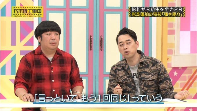 乃木坂工事中 松村沙友理が岩本蓮加を紹介 (430)