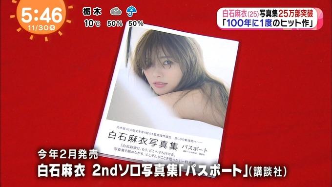30 めざましテレビ 白石麻衣 写真集 (2)