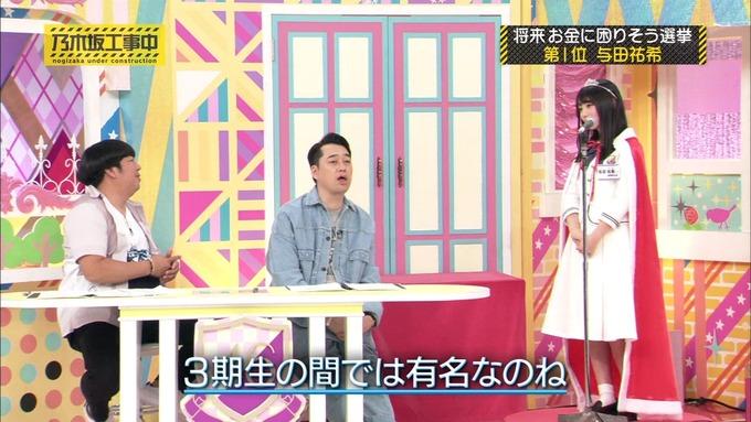 乃木坂工事中 将来こうなってそう総選挙2017⑧ (46)