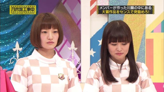 乃木坂工事中 センス見極めバトル② (11)