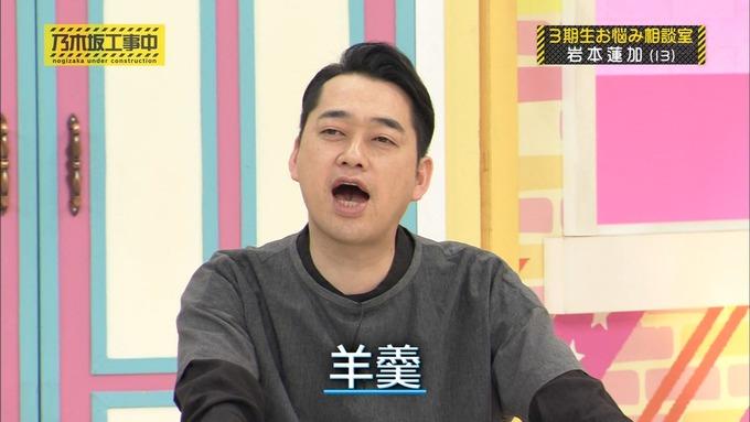 乃木坂工事中 3期生悩み相談 岩本蓮加 (78)