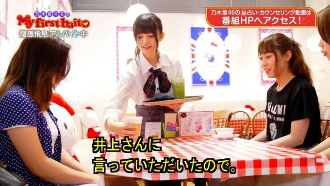 My first baito 齋藤飛鳥③ (30)