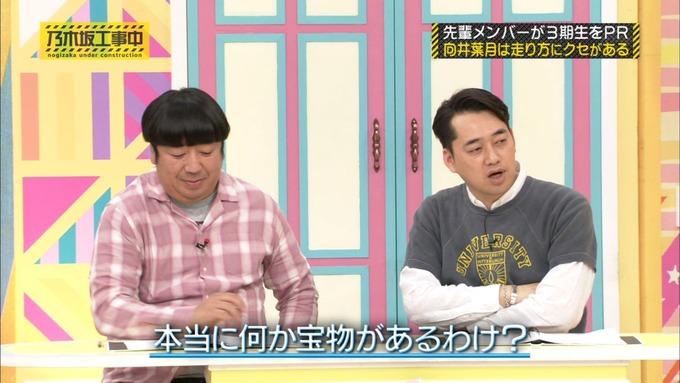 乃木坂工事中 齋藤飛鳥が向井葉月を紹介 (518)