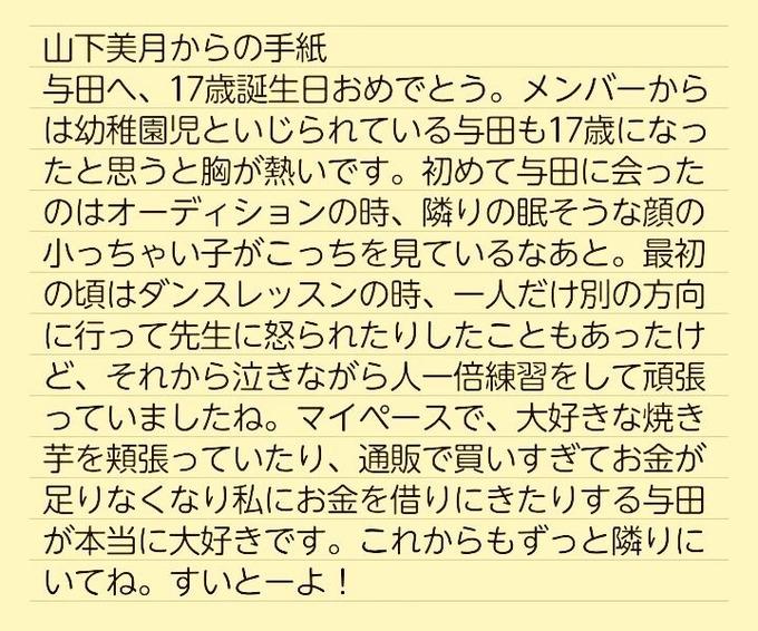 与田祐希生誕手紙 (1)