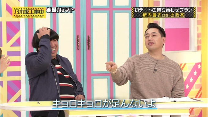 乃木坂工事中 恋愛模擬テスト⑲ (23)