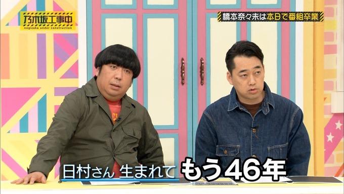 乃木坂工事中 橋本奈々未「ボードゲーム部」ナンジャモンジャ (12)
