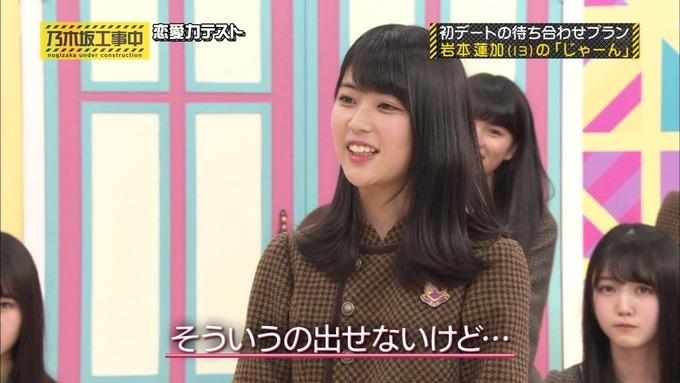 乃木坂工事中 恋愛模擬テスト⑮ (220)