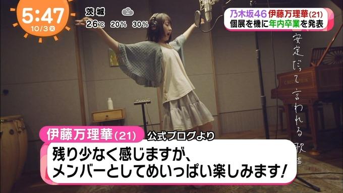 めざましテレビ 伊藤万理華 卒業 (11)