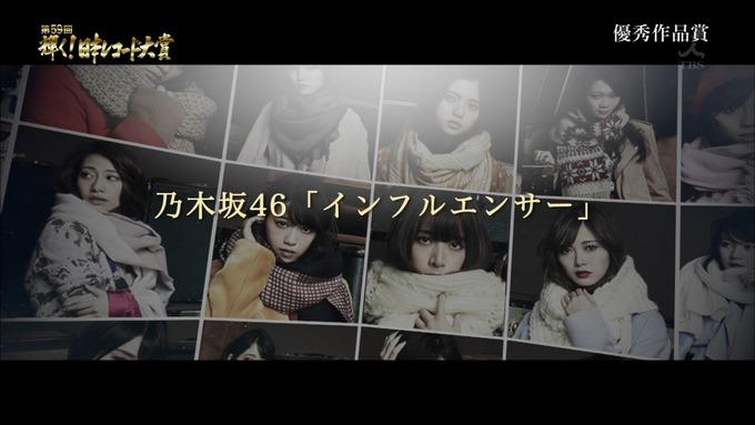 30 日本レコード大賞 乃木坂46 (2)