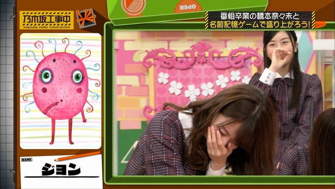 乃木坂工事中 橋本奈々未「ボードゲーム部」ナンジャモンジャ (148)