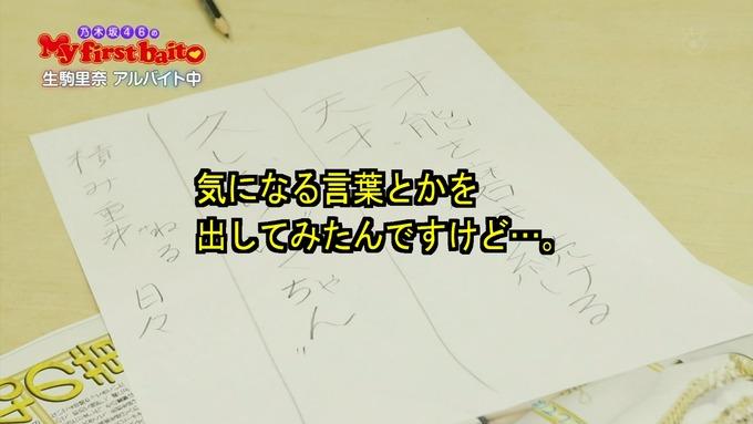 My first baito 生駒里奈③ (8)