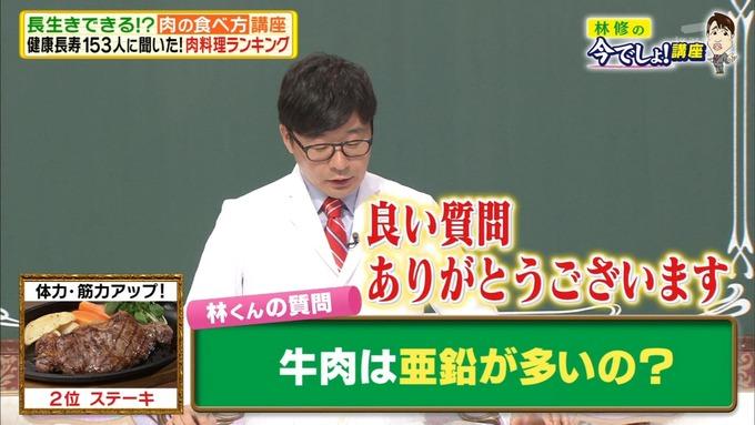 20 林修の今でしょ 秋元真夏 (79)