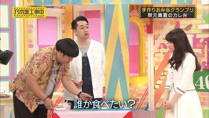乃木坂工事中 お弁当グランプリ 秋元真夏③ (33)